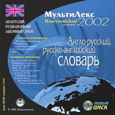 Англо-русский, русско-английский словарь МультиЛекс 2002 Английский К